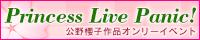 公野櫻子作品 ONLY【PrincessLivePanic! 2nd】